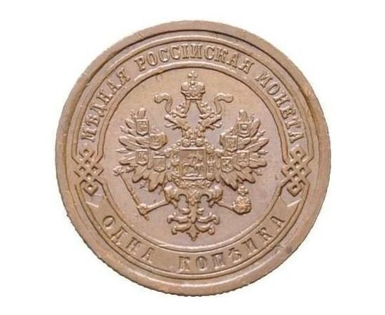1 копейка 1885, фото 1