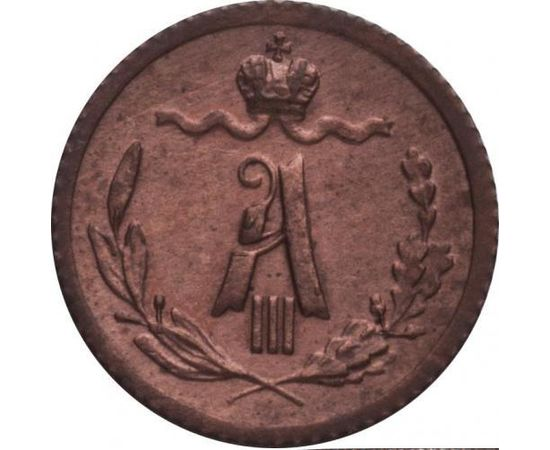 1/4 копейки 1888 года Медь, фото 1