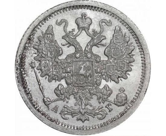 15 копеек 1890 года Серебро, фото 1