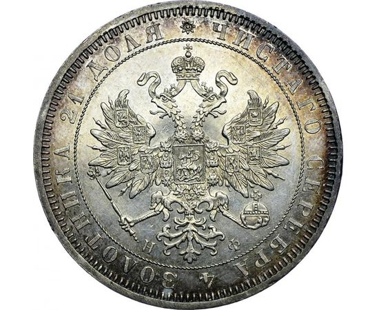 1 рубль 1865 года, фото 1