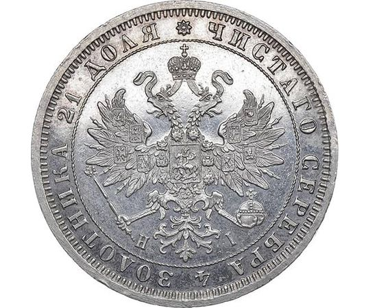 1 рубль 1875 года, фото 1