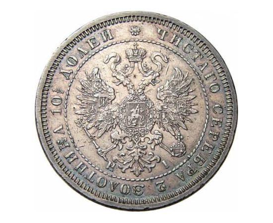 Полтина 1868 года, фото 1
