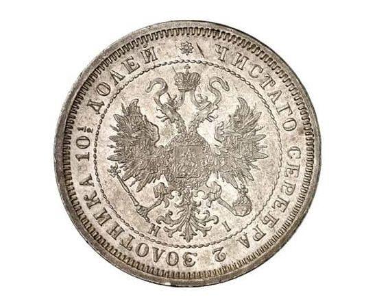 Полтина 1872 года, фото 1