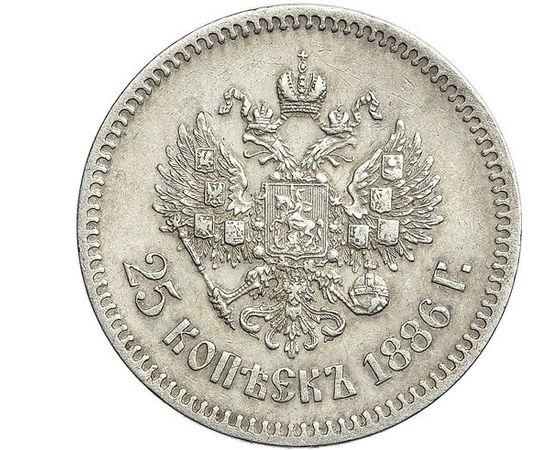 25 копеек 1886 года Серебро, фото 1