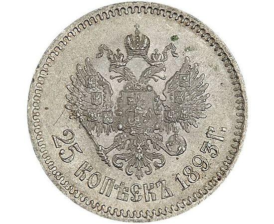 25 копеек 1893 года Серебро, фото 1