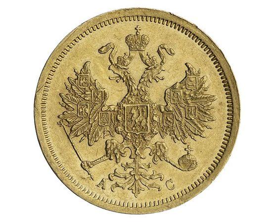 5 рублей 1864 года, фото 1