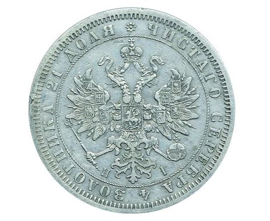 1 рубль 1867 года, фото 1