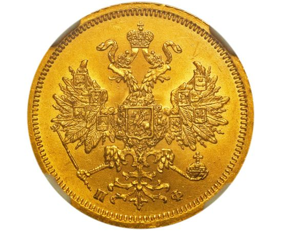 5 рублей 1862 года, фото 1