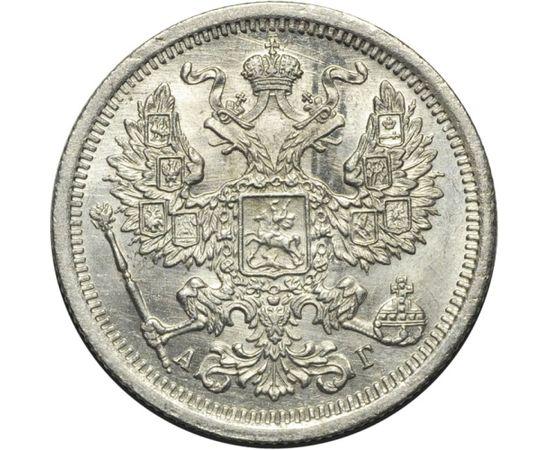 20 копеек 1889 года Серебро, фото 1
