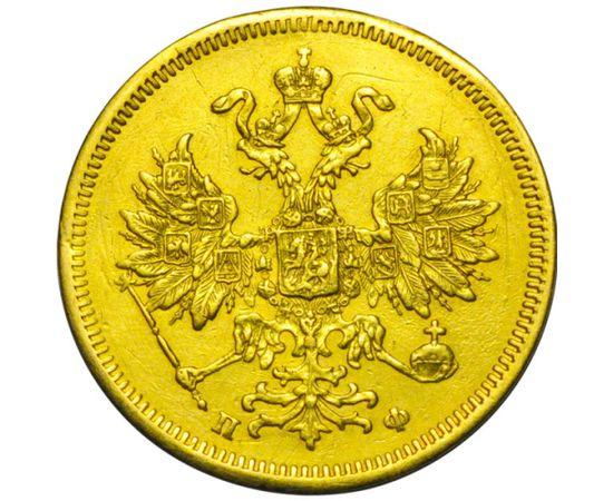 5 рублей 1860 года, фото 1