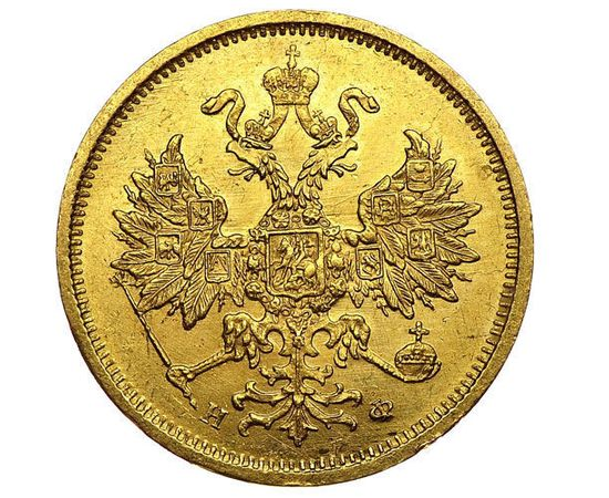 5 рублей 1879 года, фото 1