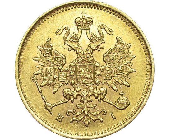 3 рубля 1872 года, фото 1