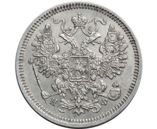 15 копеек 1864 года, фото 1