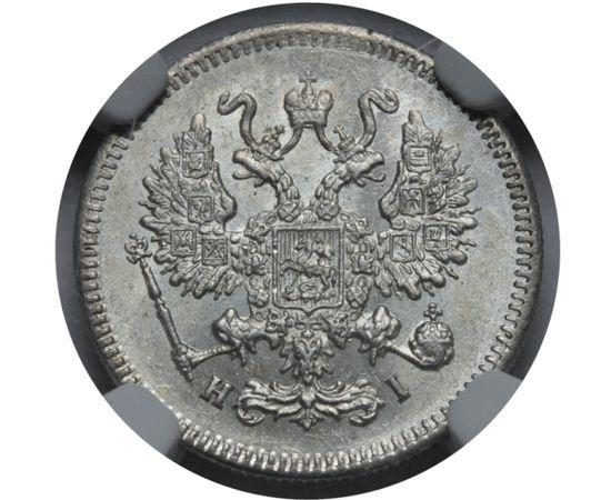 10 копеек 1869 года, фото 1