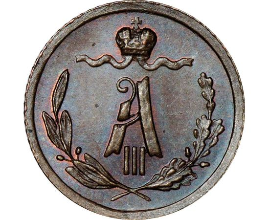 1/4 копейки 1890 года Медь, фото 1