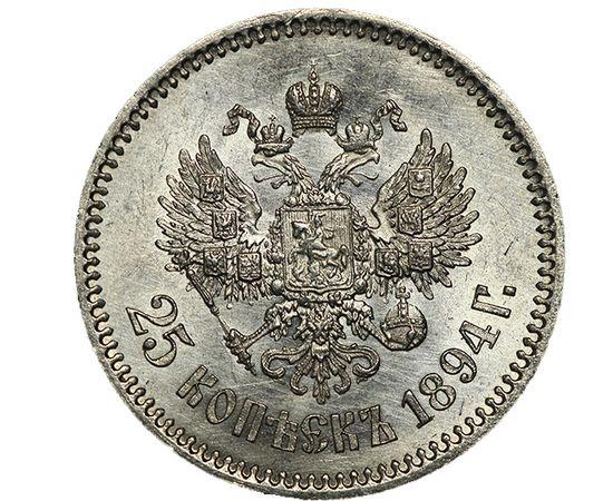 25 копеек 1894 года Серебро, фото 1