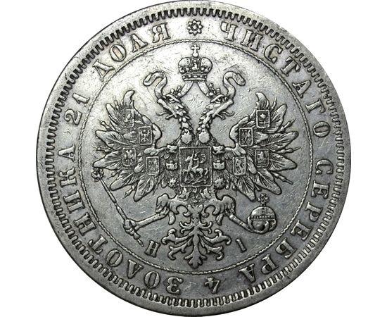 1 рубль 1876 года, фото 1