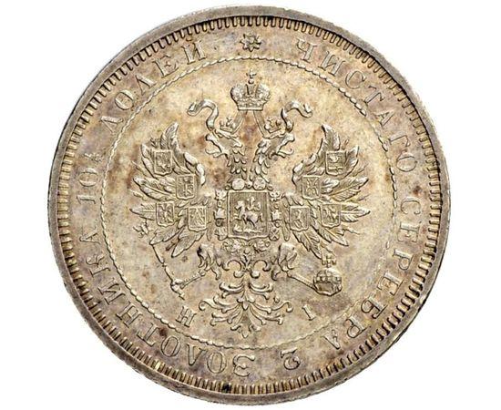 Полтина 1874 года, фото 1