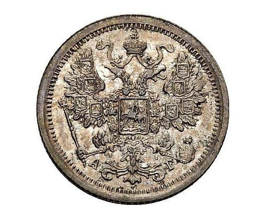 15 копеек 1885 года Серебро, фото 1