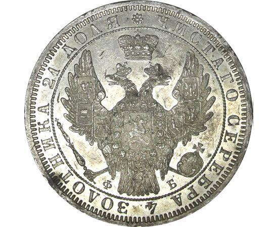 1 рубль 1858 года, фото 1