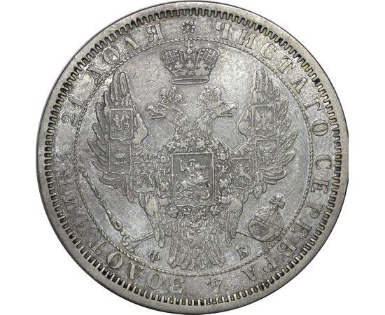 1 рубль 1857 года, фото 1