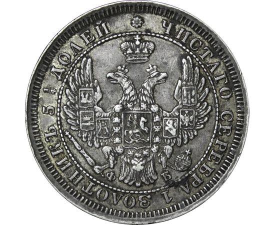 25 копеек 1856 года, фото 1