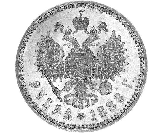 1 рубль 1888 года, фото 1
