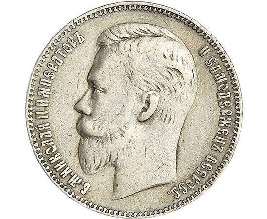1 рубль 1904 года, фото 1