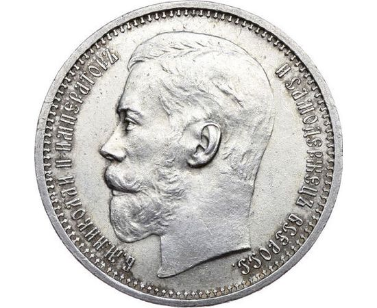 1 рубль 1915 года, фото 1