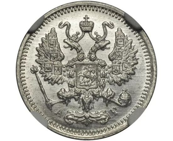 10 копеек 1896 года, фото 1