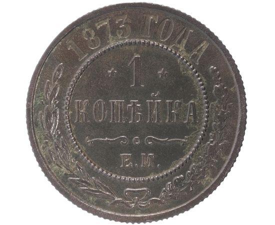 1 копейка 1873 года, фото 1