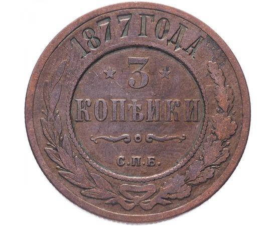 3 копейки 1877 года, фото 1