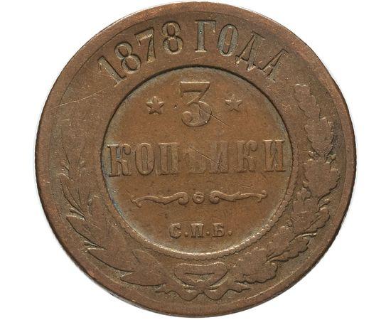 3 копейки 1878 года, фото 1