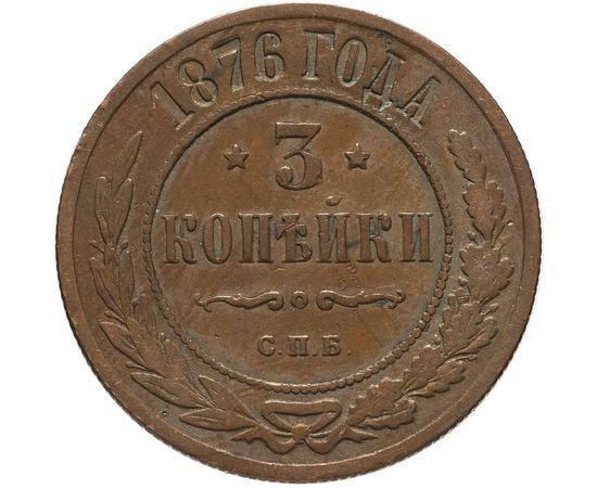 3 копейки 1876 года, фото 1