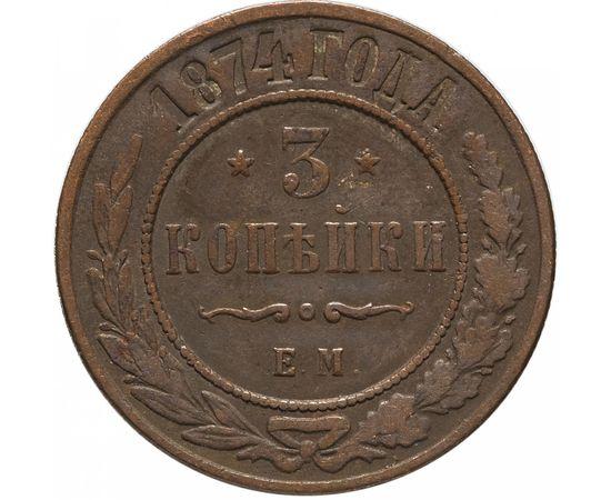 3 копейки 1874 года, фото 1