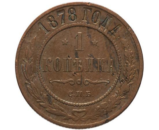 1 копейка 1878 года, фото 1