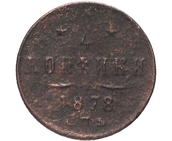 1/4 копейки 1878 года, фото 1