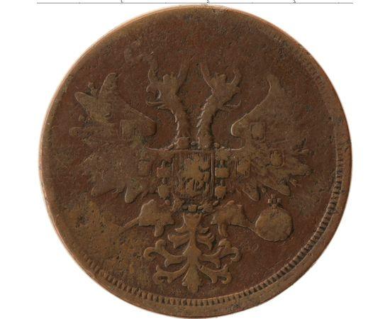 5 копеек 1862 года, фото 1