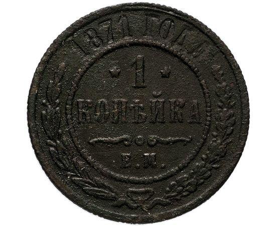 1 копейка 1871 года, фото 1