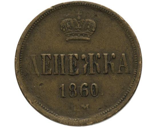 Денежка 1860 года, фото 1