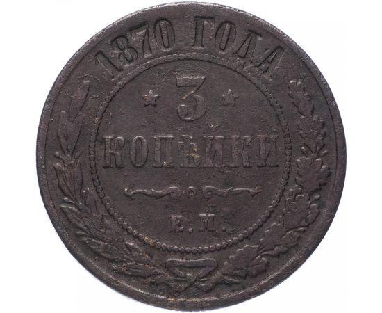 3 копейки 1870 года, фото 1