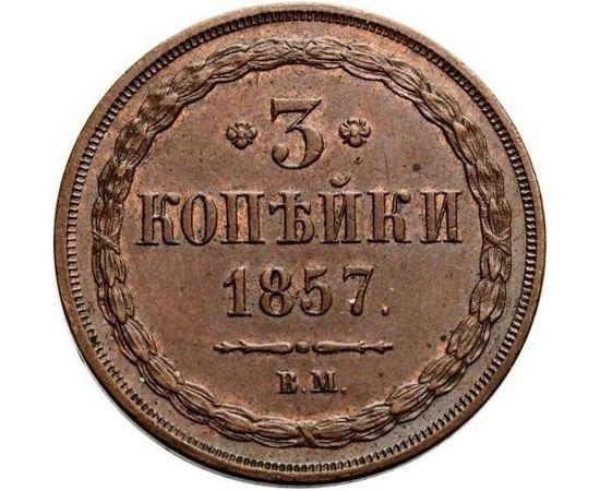 3 копейки 1857 года, фото 1