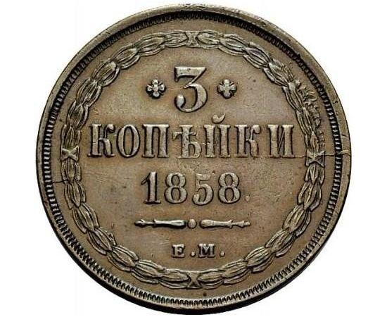 3 копейки 1858 года, фото 1