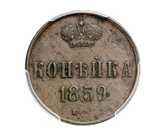 1 копейка 1859 года, фото 1