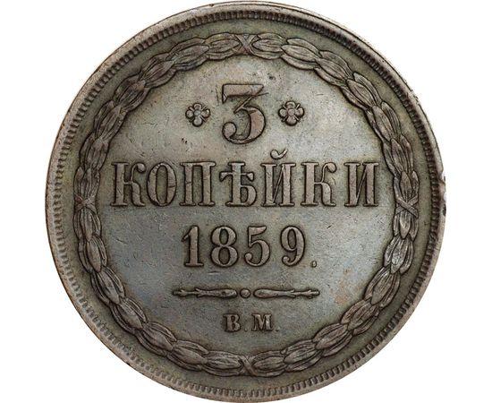 3 копейки 1859 года, фото 1