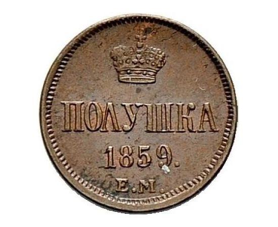 Полушка 1859 года, фото 1