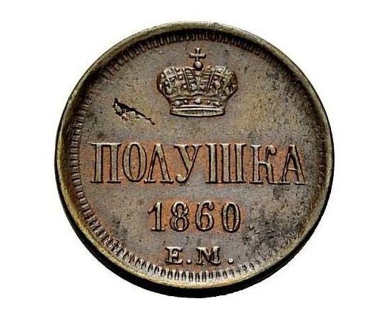 Полушка 1860 года, фото 1