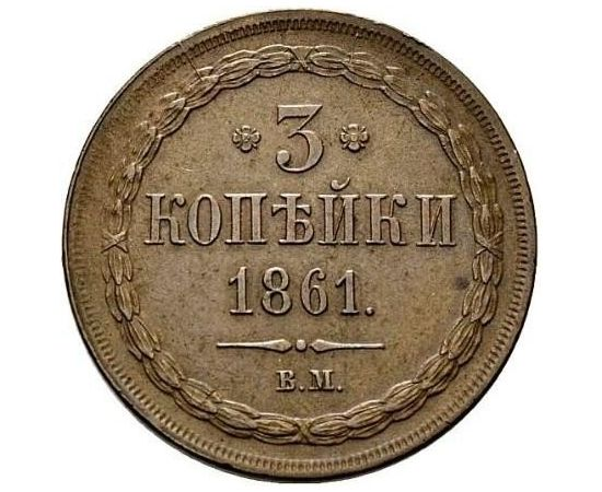 3 копейки 1861 года, фото 1