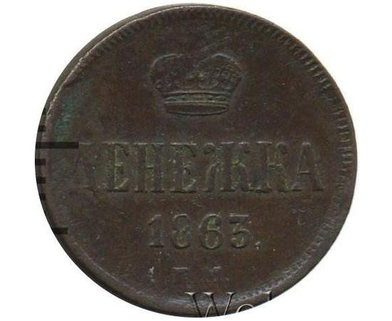 Денежка 1863 года, фото 1