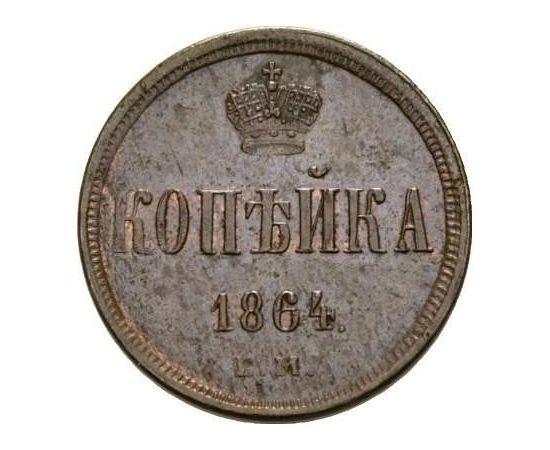 1 копейка 1864 года, фото 1
